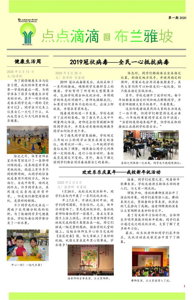 BRPS CL Newspaper 2020 (28 April 2020 Final)-page-001